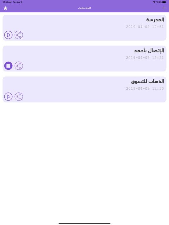 ملاحظات بالصوت - Audio Memo screenshot 6