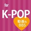 K-POPまとめ K-POP好きの韓国KPOPニュース