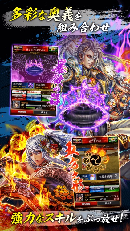 戦国炎舞 -KIZNA- 【人気の本格戦国RPG】 screenshot-4