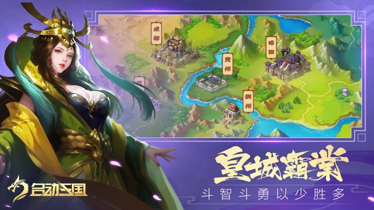 名动三国-群英策略卡牌游戏 screenshot-4