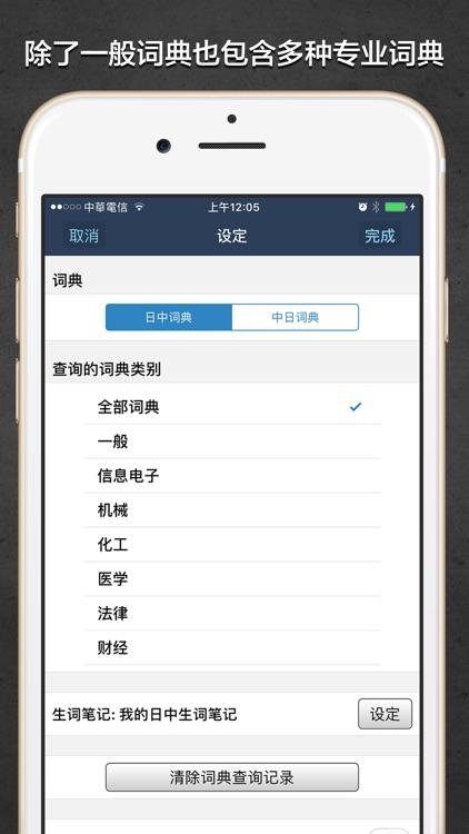 Transwhiz 译经日中词典 screenshot-3
