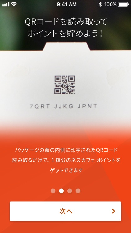 ネスカフェ - アプリ screenshot-6