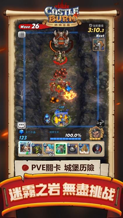 燃烧王座 screenshot-6