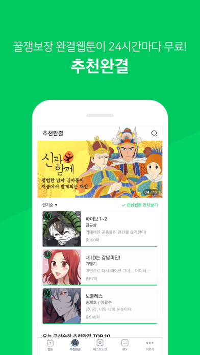 Screenshot #3 pour 네이버 웹툰 - Naver Webtoon