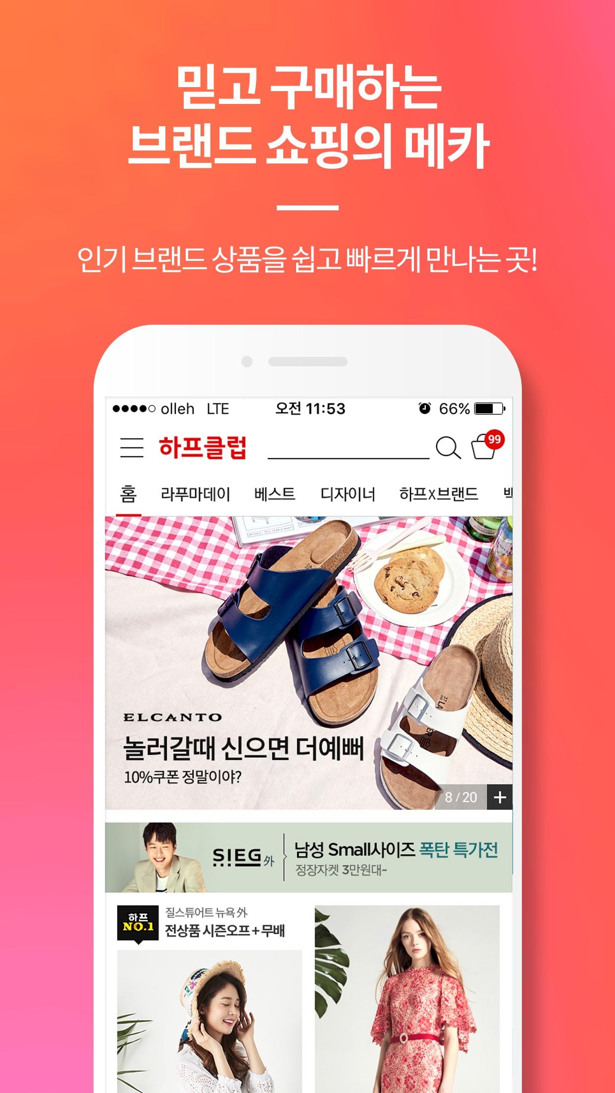하프클럽 - 대한민국 메가쇼핑몰 Screenshot