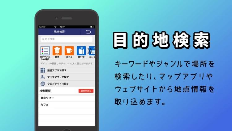 NaviCon おでかけサポート screenshot-4