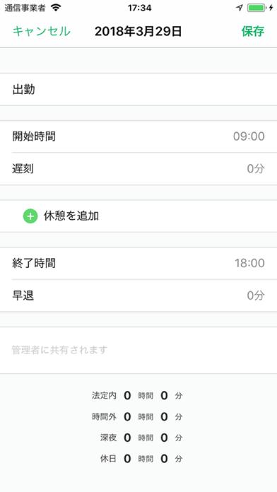人事労務freee:アプリで勤怠入力・給与明細閲覧のスクリーンショット4
