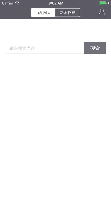 网盘搜索-磁力搜索 screenshot1