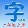 语文二年级上册 - 同步语文教材,正确学写汉字!