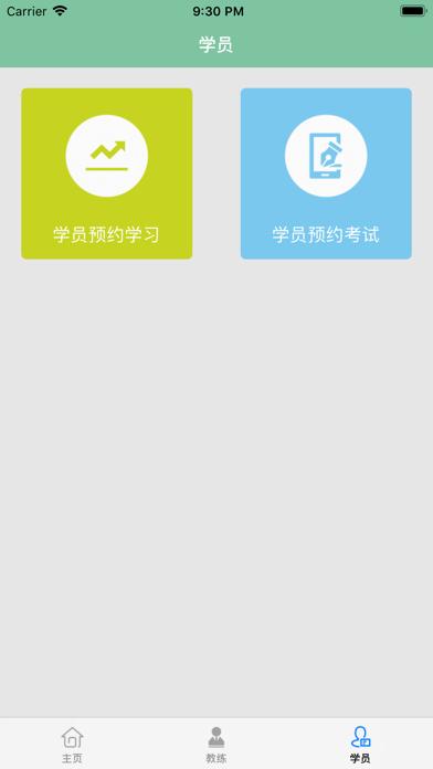 名胜驾-管理端 app image