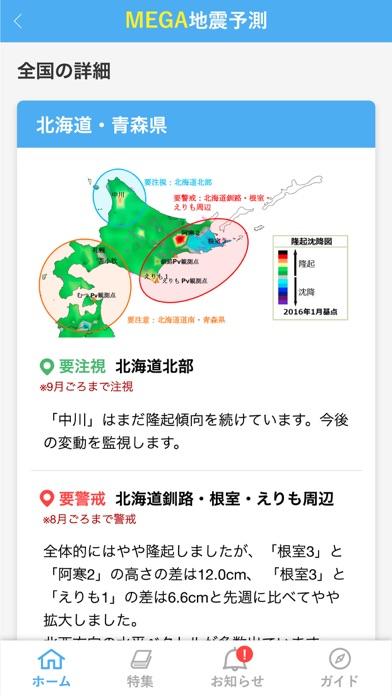 MEGA地震予測 ScreenShot1