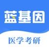 医学考研-刘忠保创始开启医考5.0时代