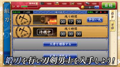 刀剣乱舞-ONLINE- Pocket - 窓用
