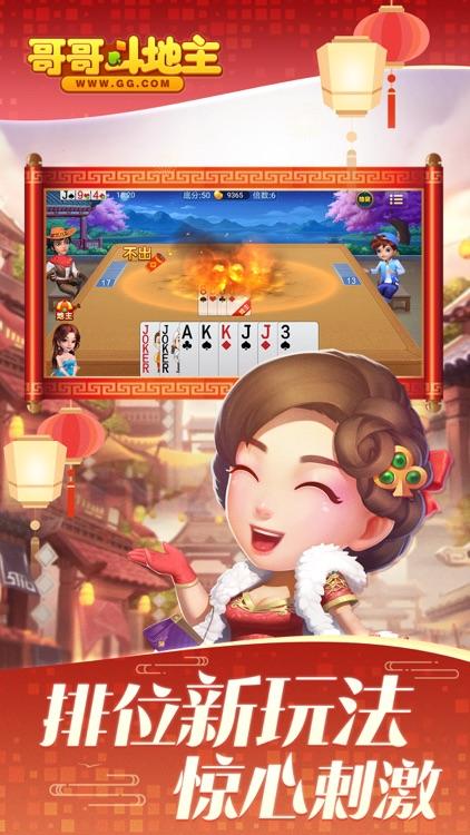 哥哥斗地主 - 官方正版 screenshot-4