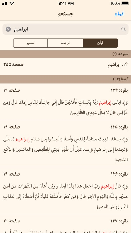 قرآن فارسی و تفسیر(اهل البیت) screenshot-8
