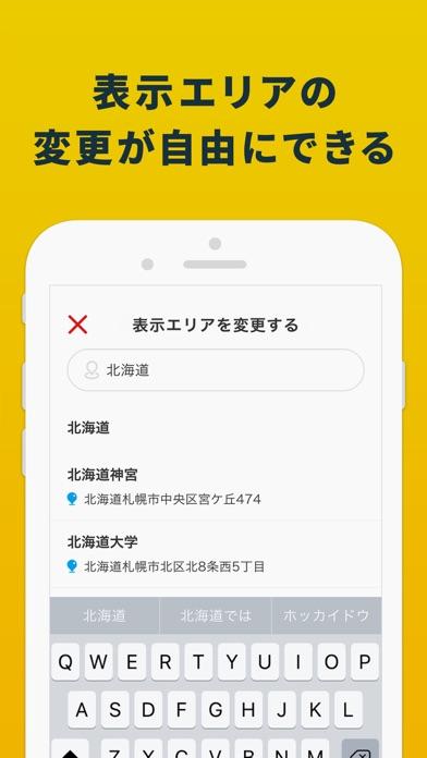 ポイント還元対象店舗検索アプリのおすすめ画像3