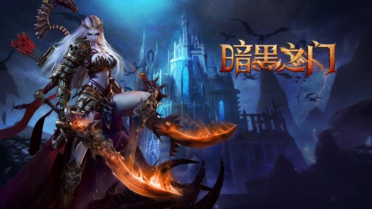 暗黑之门-UE4 MMO暗黑魔幻手游