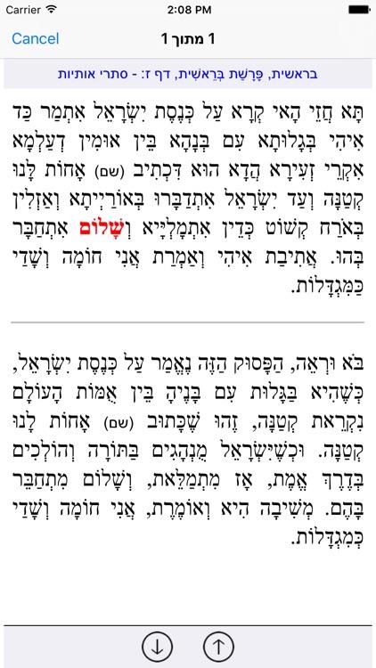 Esh Zohar Hadash אש זוהר חדש