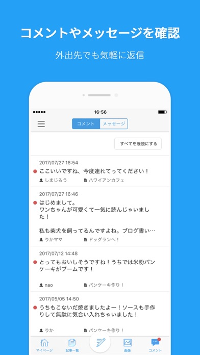 livedoor Blog ScreenShot3