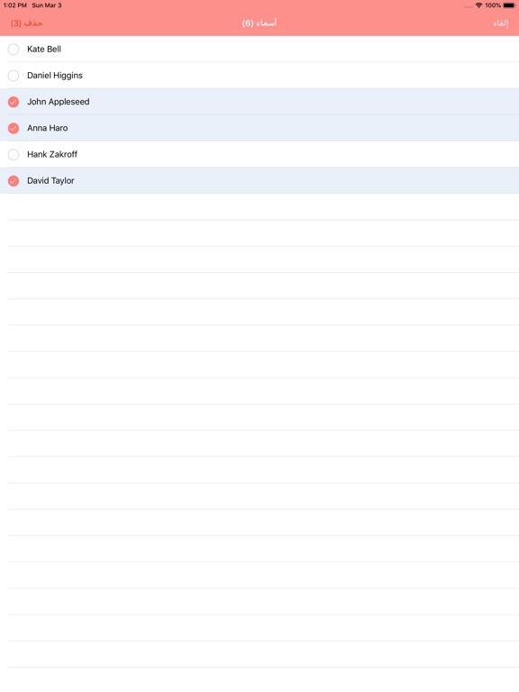 حذف جهات الإتصال بسهولة screenshot 8