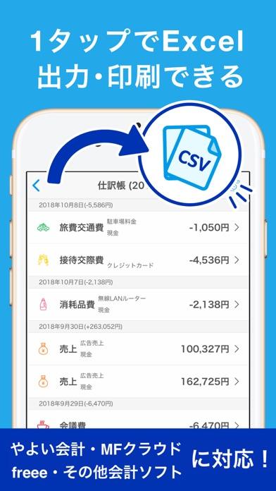 確定申告はKaikei会計ソフト - 確定申告&青色申告 ScreenShot1