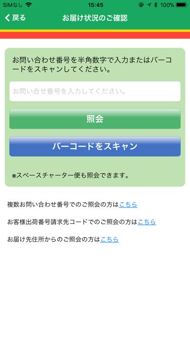 福山通運公式アプリのスクリーンショット2