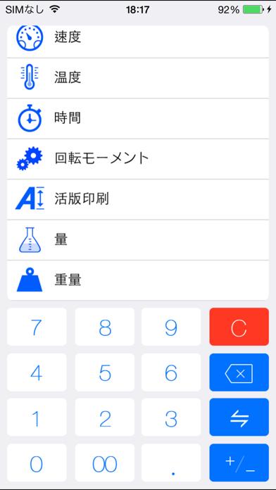 電卓  X Pro : 단위와 통화 컨버터のおすすめ画像3