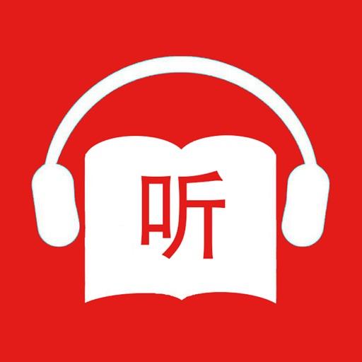 有声小说大全-听书平台