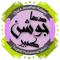 App Icon for Dua Jawshan Kabir Pro App in United States IOS App Store