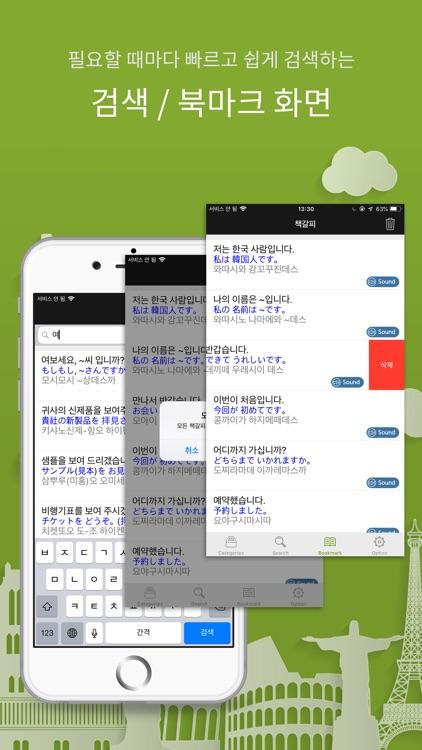 주머니속의 여행 일본어 - Travel Conv. screenshot-6