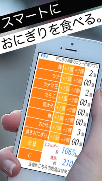 おにぎり消費カロリー計算アプリのおすすめ画像1