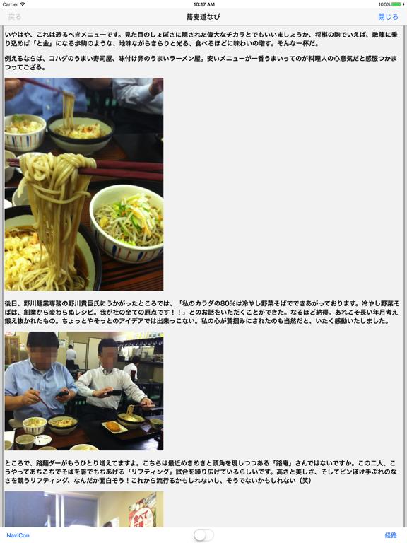 蕎麦道なびのおすすめ画像1