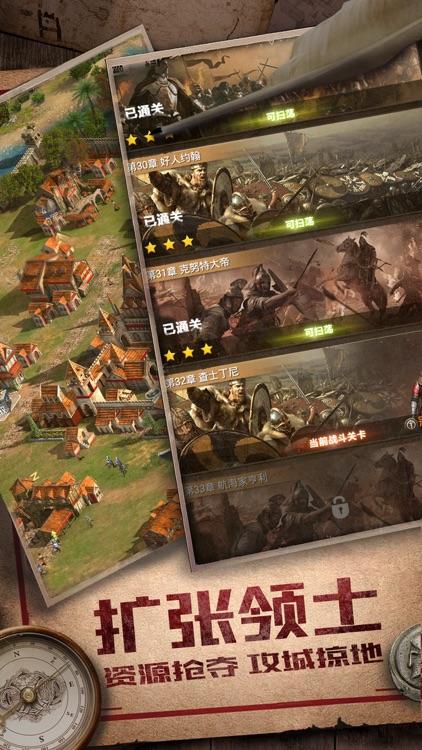 帝国:征服者 screenshot-4