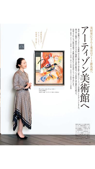 ダウンロード Fujingaho 婦人画報 -PC用