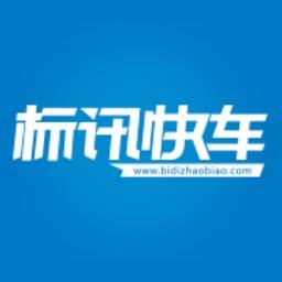 标讯快车-全国招标投标政府采购信息网