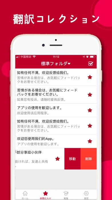 中国語翻訳-中国語写真音声翻訳アプリのおすすめ画像4