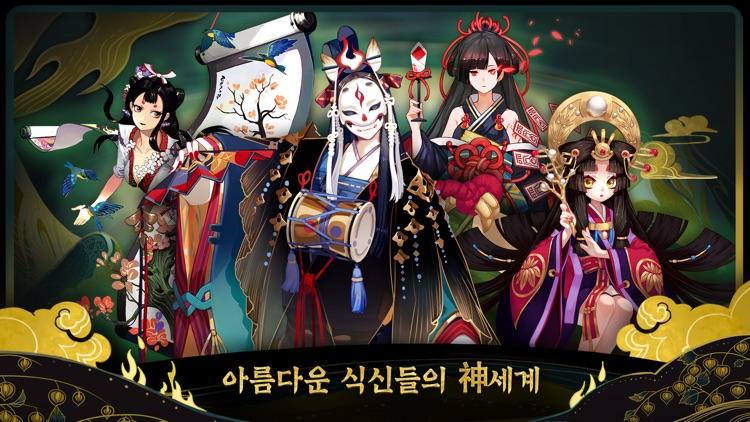음양사 screenshot-3