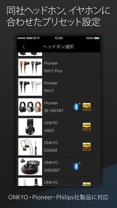 Onkyo HF Playerのおすすめ画像6