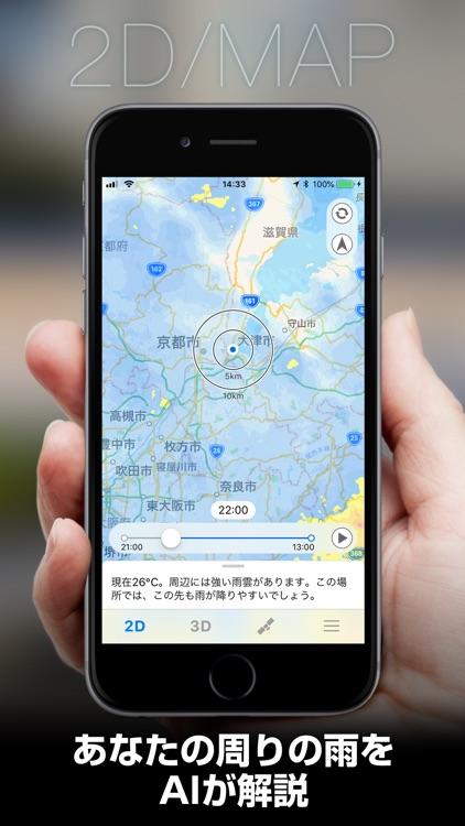 アメミル screenshot-2