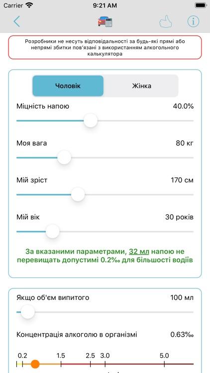 Ілюстровані ПДР України + тест screenshot-9