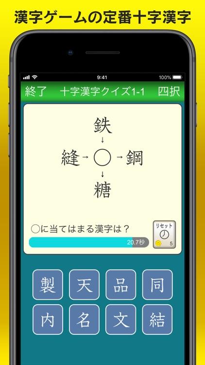 漢字力診断2 screenshot-8