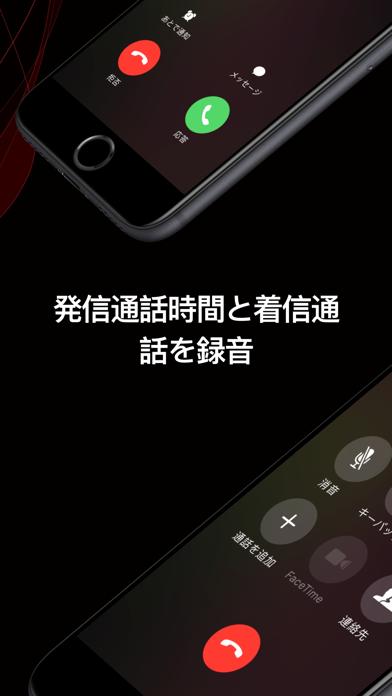 TapeACall: 通話録音 ScreenShot2