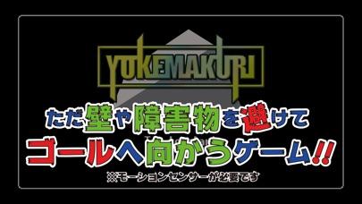最新スマホゲームのYOKEMAKURIが配信開始!