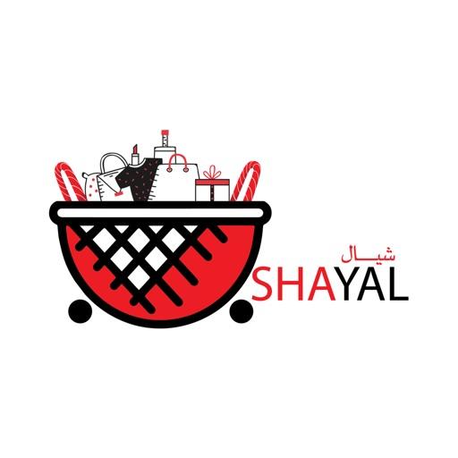 shayal | شيال