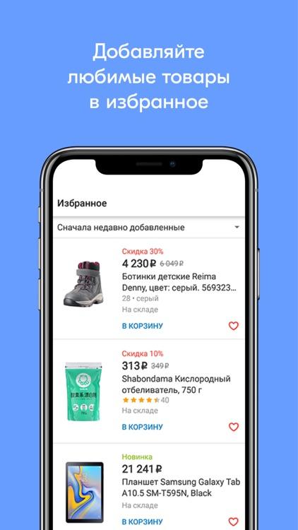 OZON – 1000 ₽ за первый заказ screenshot-3