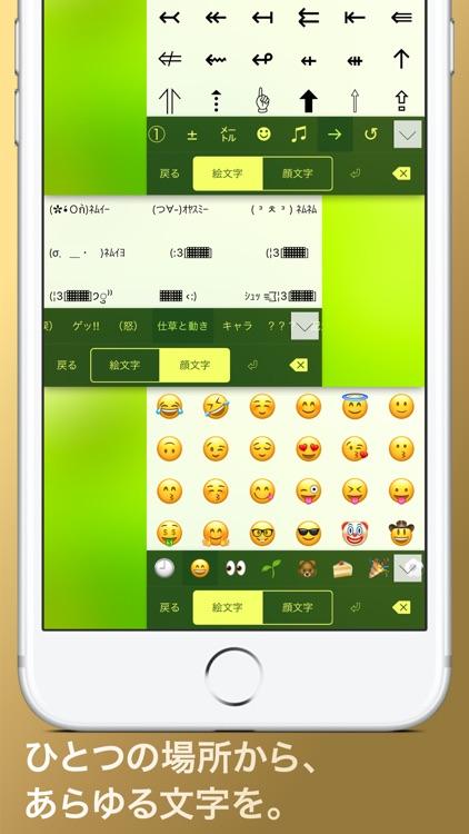 片手キーボードPRO screenshot-4