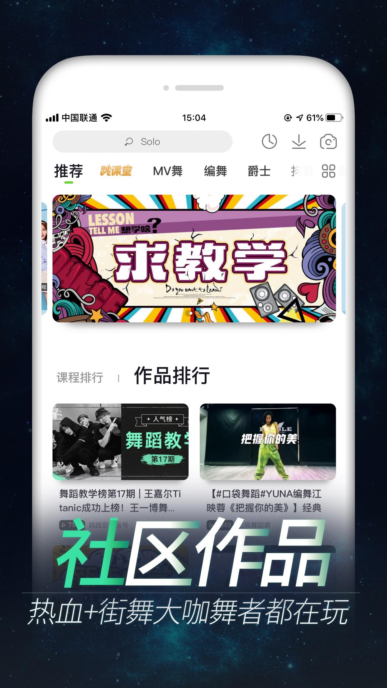 跳跳舞蹈 - 四千万舞者学舞必备! Screenshot