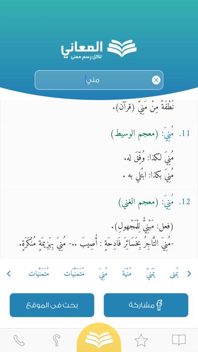 + معجم المعاني عربي عربيلقطة شاشة1