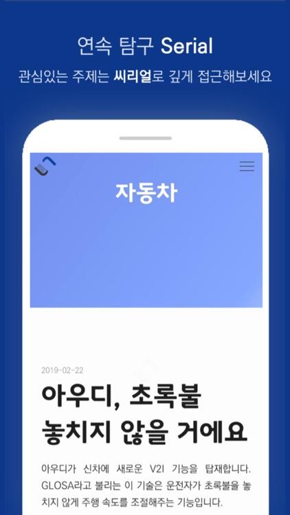 썸노트 screenshot-3