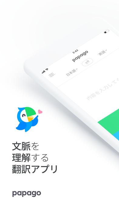 Papago - AI通訳・翻訳のおすすめ画像1